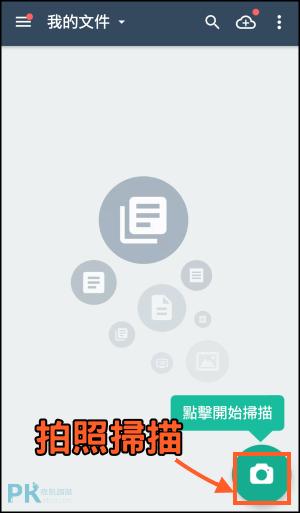 camscanner全能掃描王App1