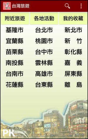 台灣旅遊App推薦1