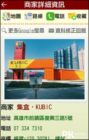 台灣旅遊App推薦3