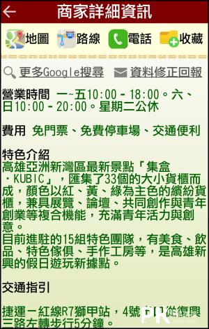 台灣旅遊App推薦4
