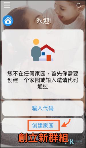 家庭定位追蹤App3