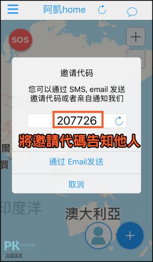 家庭定位追蹤App6