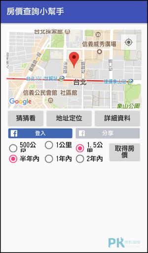 房價查詢小幫手App1