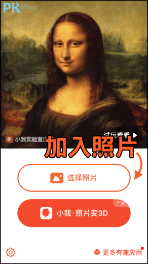 活照片App1