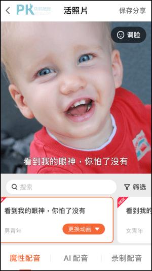 活照片App2