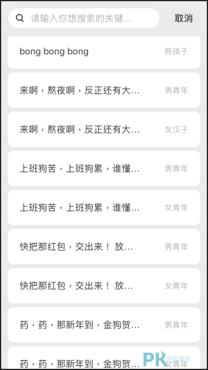 活照片App6