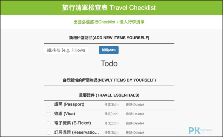 線上旅行清單檢查表