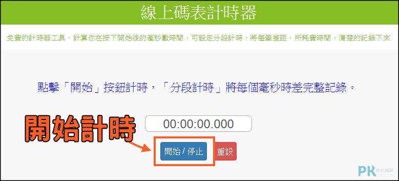 線上碼表計時器推薦1