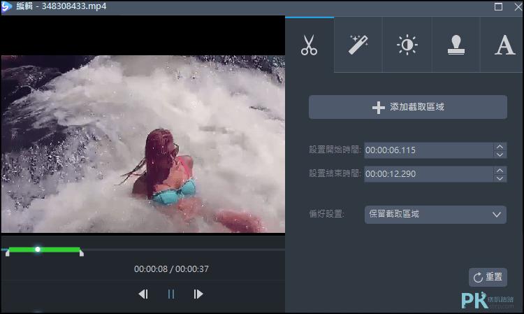 ApowerShow影片剪輯軟體教學-編輯功能教學2