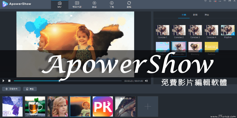 ApowerShow_video_edit