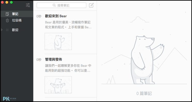 Bear文字編輯軟體Mac2