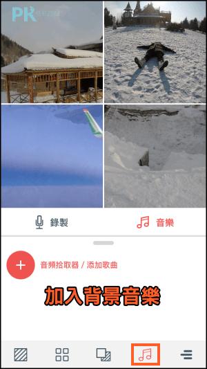 Cinepic影片拼貼App5