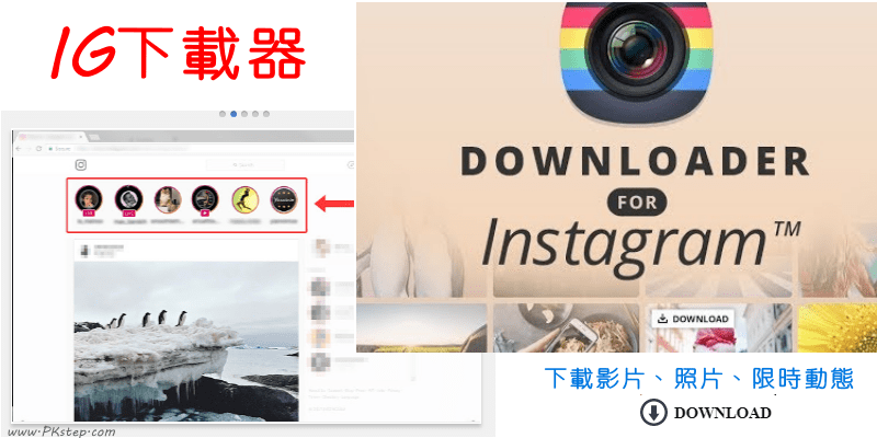 Downloader-for-Instagram