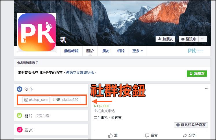 Facebook社交連結3