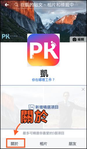 Facebook社交連結App1