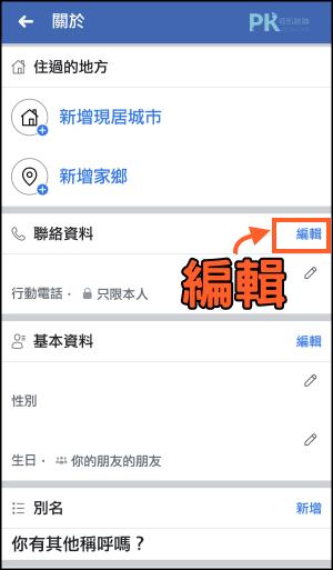 Facebook社交連結App2