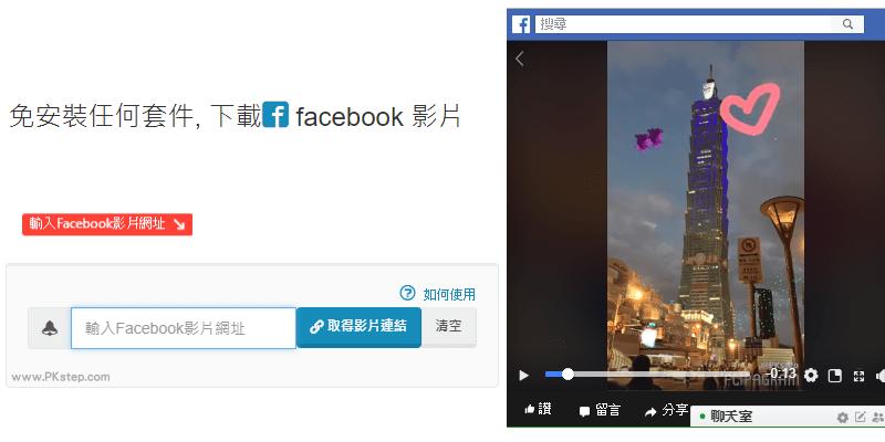 2021最新Facebook影片下載教學!線上高畫質FB視頻下載網站,私人影片也能保存~MyDownDown免安裝軟體