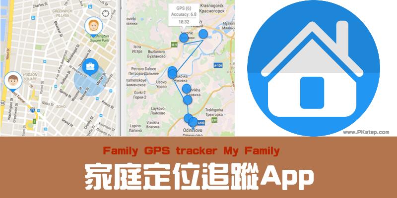 Family-GPS-Traker_app