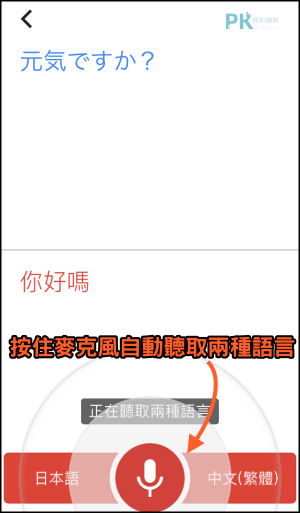 Google語音翻譯功能教學2