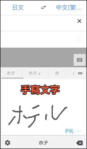 Google語音翻譯功能教學6