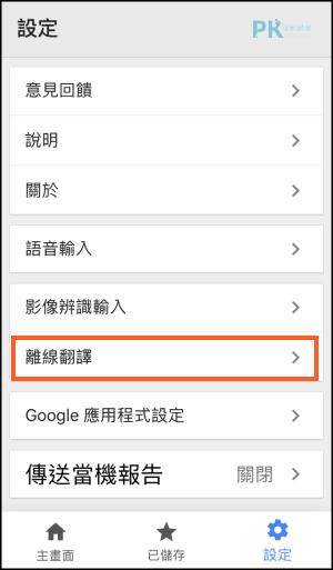 Google離線翻譯教學1