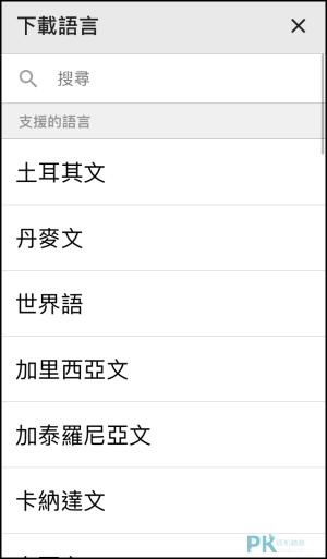 Google離線翻譯教學3