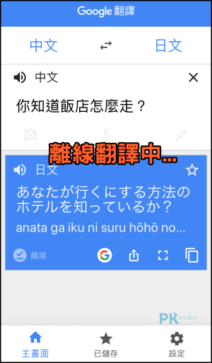 Google離線翻譯教學5