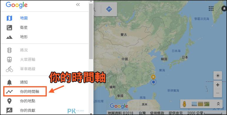 GoogleMap你的時間軸教學1