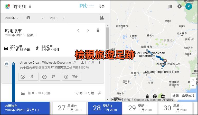 GoogleMap你的時間軸教學3