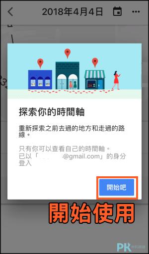 GoogleMap足跡探索教學2