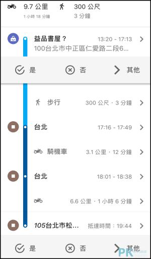 GoogleMap足跡探索教學6