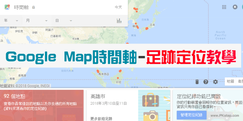 GoogleMap_timeline_tech