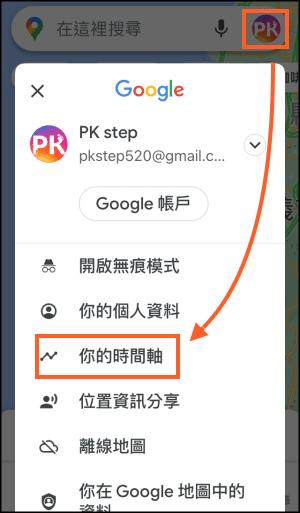 GoogleMaps你的時間軸教學