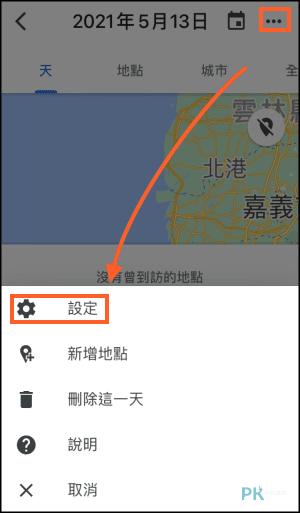 GoogleMaps你的時間軸教學3
