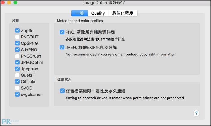 ImageOptim圖片壓縮軟體Mac3