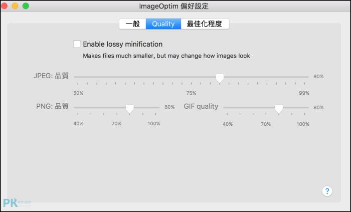 ImageOptim圖片壓縮軟體Mac4