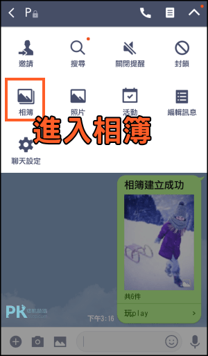 INE相簿批次儲存Android1