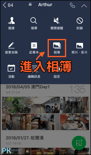LINE相簿批次儲存iPhone1