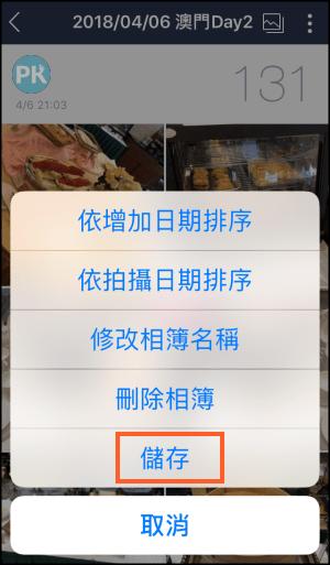 LINE相簿批次儲存iPhone3