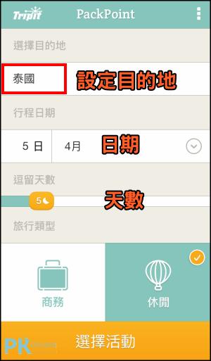 PackPoint行李打包清單App2