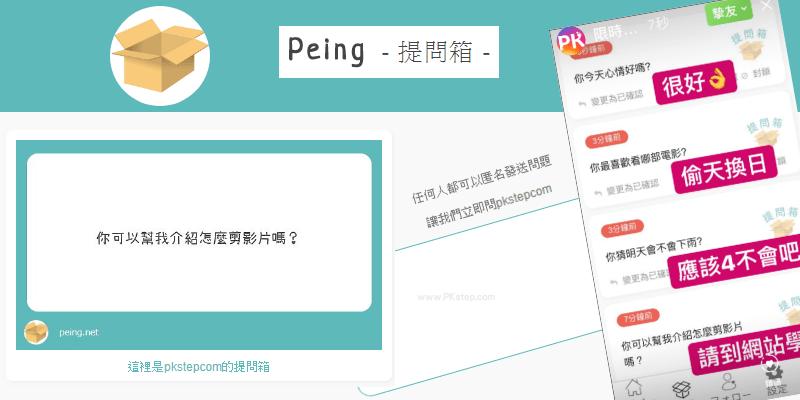 Peing_box