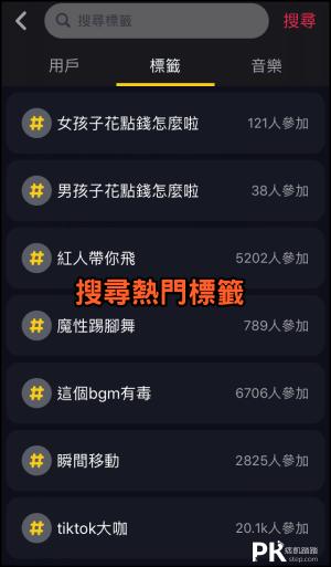 TikTok_App使用教學10
