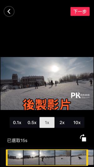 TikTok_App使用教學11