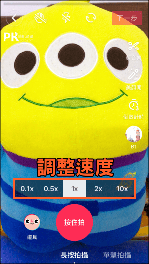 TikTok_App使用教學3
