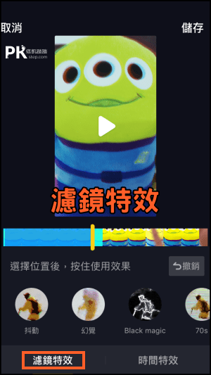 TikTok_App使用教學5