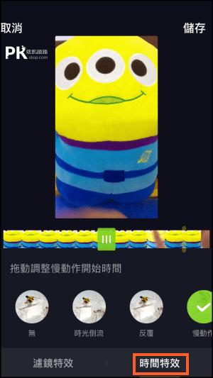 TikTok_App使用教學6