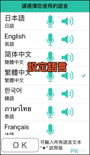 VoiceTra免費即時口譯App1