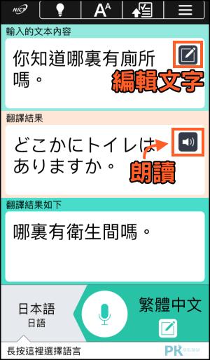 VoiceTra免費即時口譯App4