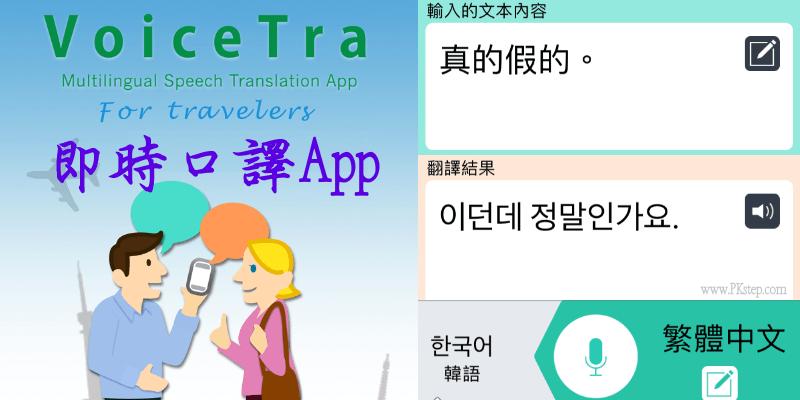 VoiceTra_App