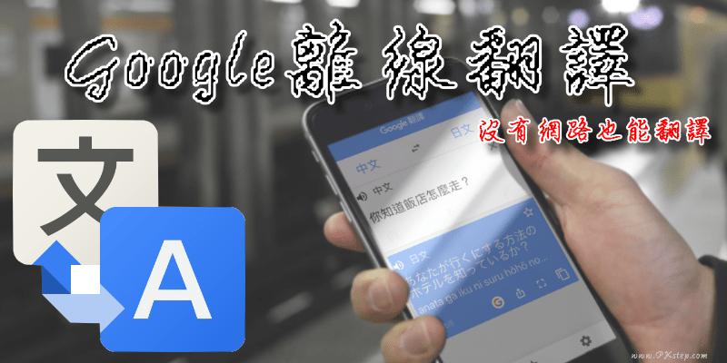 Google離線翻譯App教學,沒有網路也能轉換多國語言!iOS、Android都能用。